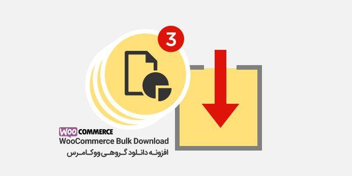افزونه فارسی دانلود گروهی فایل های خریداری شده محصولات ووکامرس