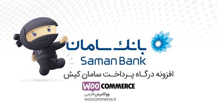 افزونه درگاه پرداخت بانک سامان ووکامرس