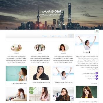 قالب وردپرس Profilee فارسی