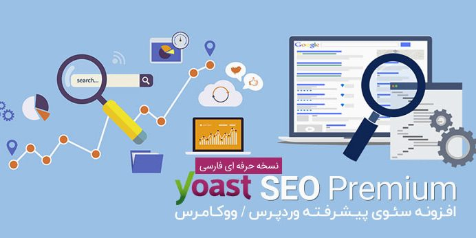 افزونه فارسی سئو ووکامرس نسخه حرفه ای Yoast SEO Premium نسخه ۱۱٫۰