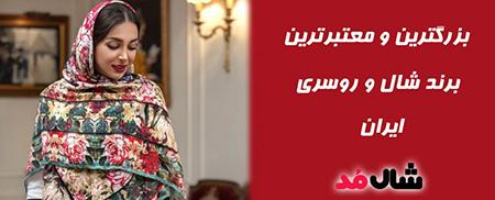 بزرگترین و معتبرترین شال و روسری فروشی ایران را بشناسید شال مد